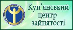 Куп'янський міськрайонний центр зайнятості Харківської області